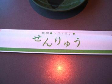 senryu4.jpg